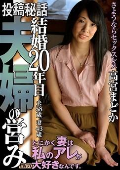 Madoka Takamiya