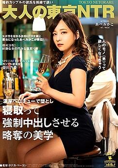 Mikako Abe