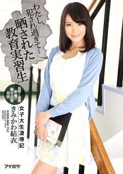 Yui Kimikawa