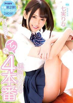 Rina Nanami