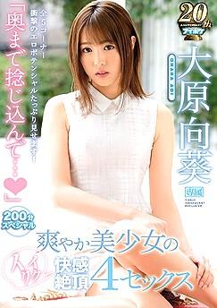 Aoi Ohara
