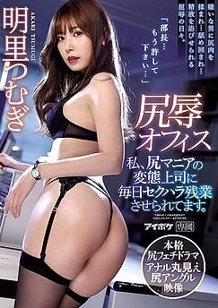 Tsumugi Akari