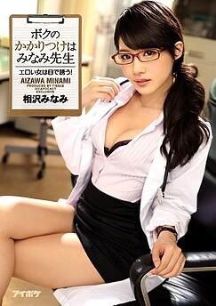 Minami Aizawa