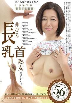 Kaede Tsutsumi