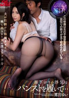 Yui Takamiya