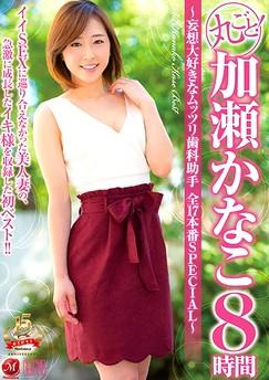 Kanako Kase