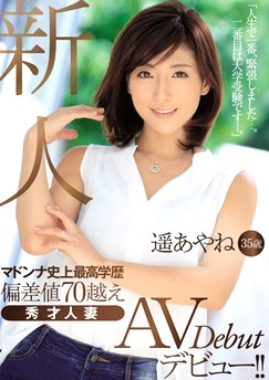 Ayane Haruka