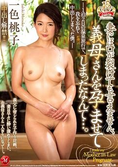 Momoko Isshiki