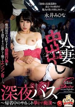 Mihina Nagai