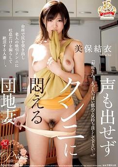 Yui Miho