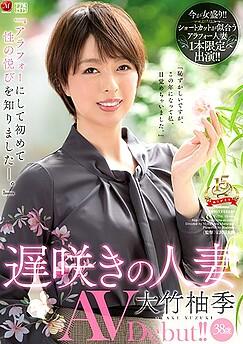 Yuzuki Otake
