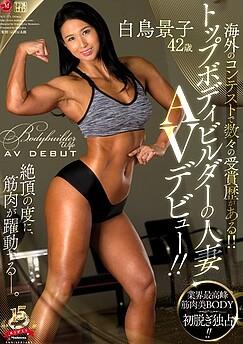 Keiko Shiratori