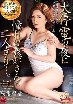 Tomoka Takase