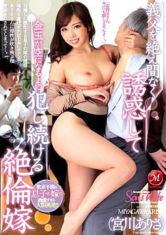 Arisa Miyakawa