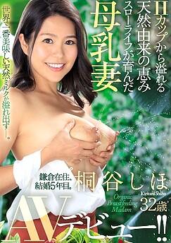 Shiho Kiritani