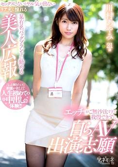 Ayami Kawamura