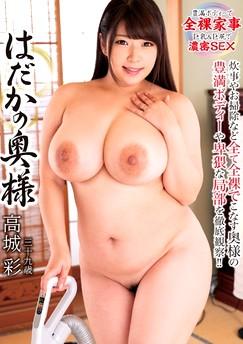 Aya Takashiro