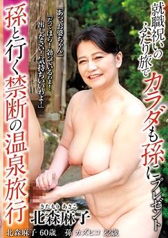 Asako Kitamori