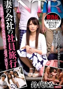 Ena Suzushiro