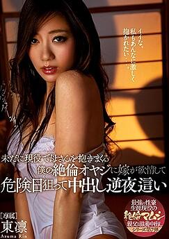 Rin Azuma