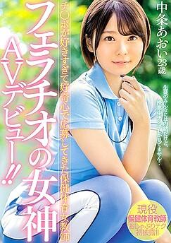 Aoi Nakajo