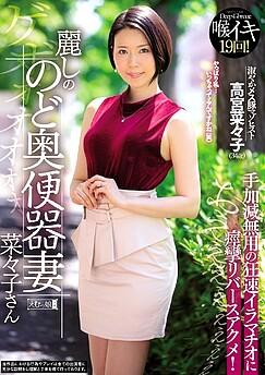 Nanako Takamiya