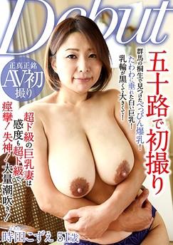 Kozue Tokita