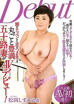 Shizue Matsuoka