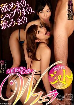 Megumi Shino