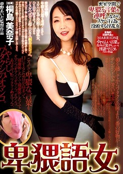 Minako Kirishima