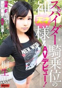 Megumi Kiryu