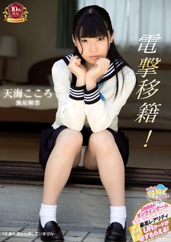 Kokoro Amami
