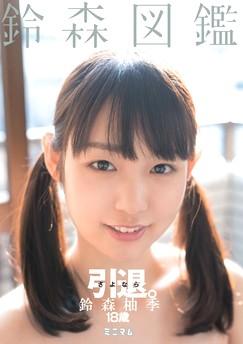 Yuzuki Suzumori
