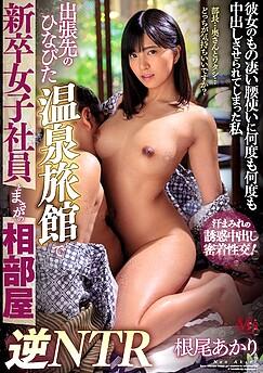 Akari Neo
