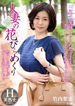 Rie Takeuchi