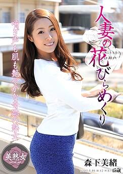 Mio Morishita