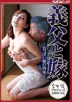 Shiho Egami
