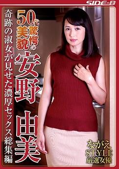 Yumi Anno