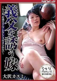 Kasumi Ozawa