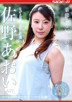 Aoi Sano