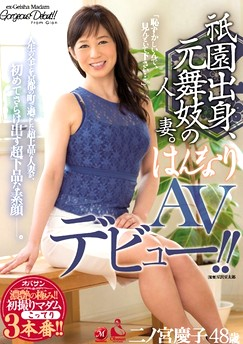 Keiko Ninomiya