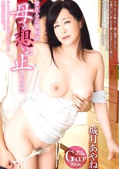Ayane Shirotsuki