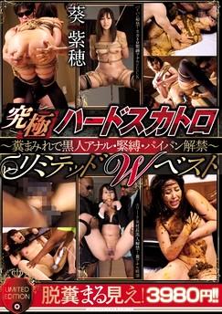 Shiho Aoi