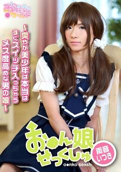 Itsuki Amane