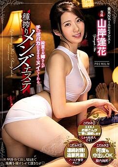 Aika Yamagishi
