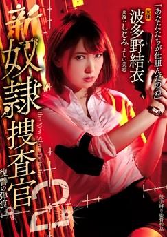 Miki Yoshii