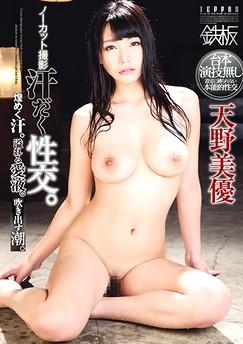 Miyu Amano