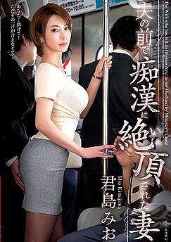 Mio Kimijima
