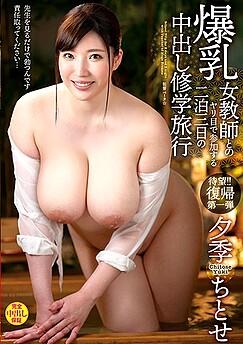 Chitose Yuki