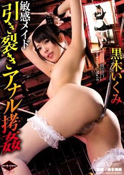 Ikumi Kuroki